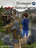 Strategist Reincarnation Death Match Cover