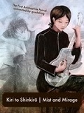 Kiri to Shinkirō | Mist and Mirage Cover